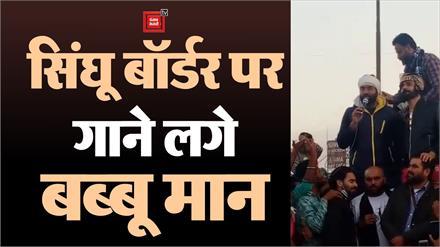 किसान आंदोलन को बब्बू मान का समर्थन, सिंघू बॉर्डर पर किसानों के लिए गाया गाना